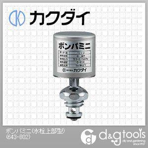 ボンパミニ(水栓上部型)   643-802