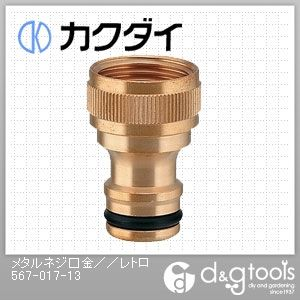 カクダイ/KAKUDAI メタルネジ口金 レトロ 567-017-13