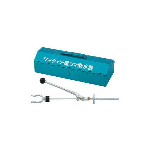 高圧用ワンタッチ断水器(コマ13-25用)   649-863-13 1
