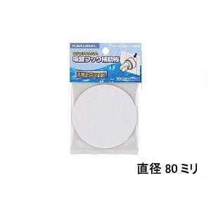 カクダイ(KAKUDAI) 吸盤フック補助板 直径80ミリ 358-110