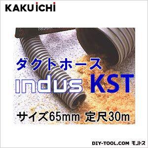 【送料無料】カクイチ ダクトホースインダスKST 65mm 定尺30m