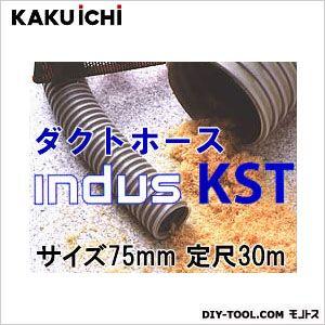 【送料無料】カクイチ ダクトホースインダスKST 75mm 定尺30m