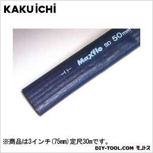 【送料無料】カクイチ 送水ホースインダスマックスフローSD 3インチ(75mm) 30m 1点