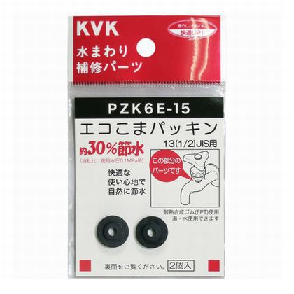 水栓こまパッキン13用   PZK6E-15