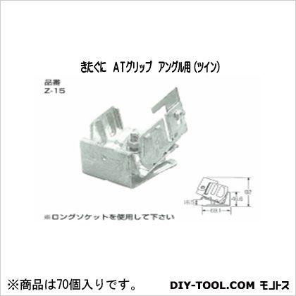 河井工業 きたぐに ATグリップ アングル用 ツイン 80mm Z-15-3 70個
