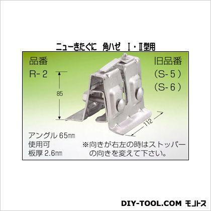 ニューきたぐに 角ハゼ I・II型用  H85×D112 R-2-1 20 個