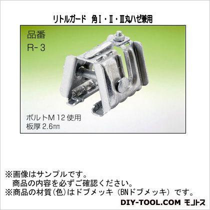 リトルガード角I・II・III丸ハゼ兼用  H74×D93 R-3-1 40 個