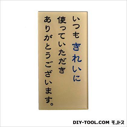 サインプレート「いつもきれいに使っていただきありがとうございます。」  0.2×6×12cm ET-1