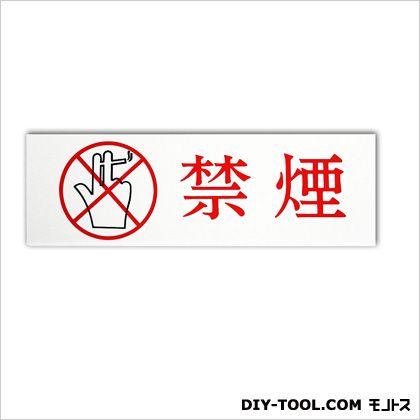 ワンタッチプレート「禁煙」 ホワイト 0.2×6×19cm 302