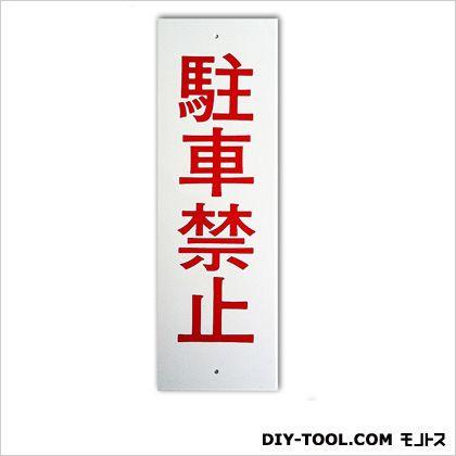 ワンタッチプレート「駐車禁止」 ホワイト 0.1×8×25cm A1