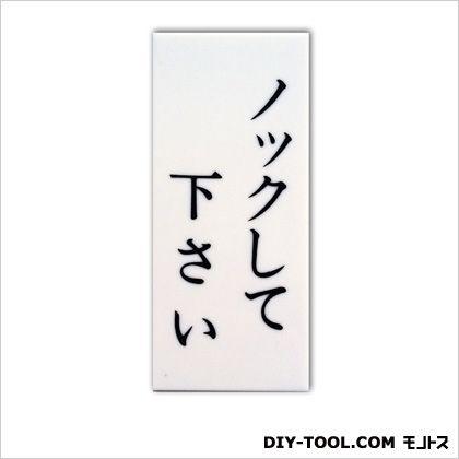 ワンタッチプレート「ノックして下さい」 ホワイト 0.2×3.5×8cm 611