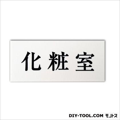 ワンタッチプレート「化粧室」 ホワイト 0.2×3.5×8cm 627