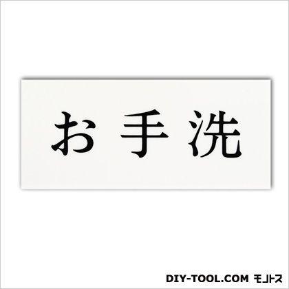 ワンタッチプレート「お手洗」(ヨコ型) ホワイト 0.2×3.5×8cm 629