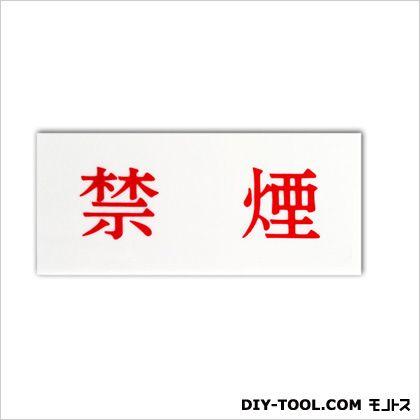 ワンタッチプレート「禁煙」 ホワイト 0.2×3.5×8cm 630