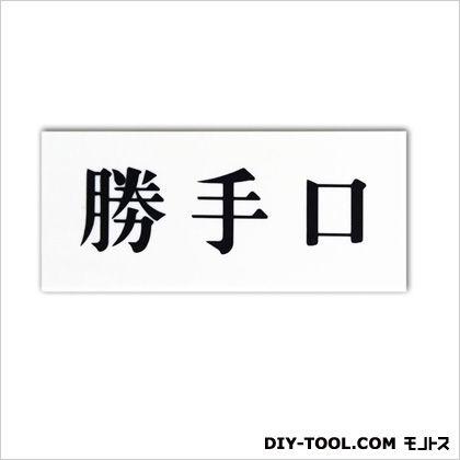ワンタッチプレート「勝手口」 ホワイト 0.2×3.5×8cm 636