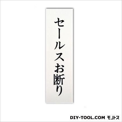 ワンタッチプレート「セールスお断り」 ホワイト 0.2×4×14cm C-17