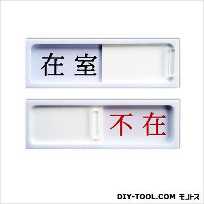 ワンタッチプレートスライドケース-1「在室」「不在」 ホワイト 0.8×4.5×14.3cm