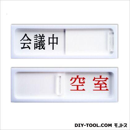 ワンタッチプレートスライドケース-2「会議中」「空室」 ホワイト 0.8×4.5×14.3cm