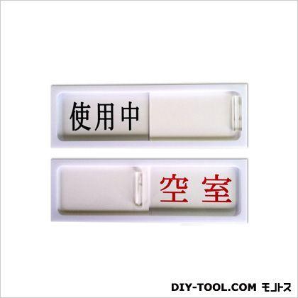 ワンタッチプレートスライドケース-3「使用中」「空室」 ホワイト 0.8×4.5×14.3cm