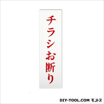 ワンタッチプレート「チラシお断り」 ホワイト 0.2×4×14cm C-18