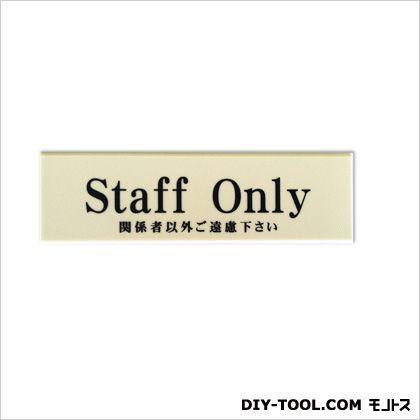 ワンタッチプレート「StaffOnly関係者以外ご遠慮下さい」 アイボリー 0.2×14×cm SI 144-2