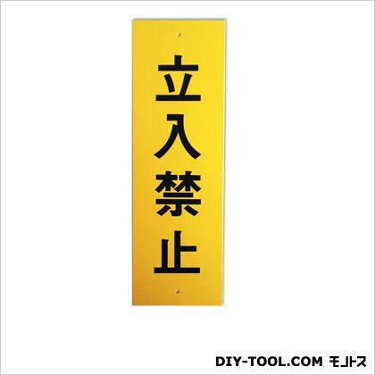 セーフティプレート「立入禁止」 イエロー 0.1×8×25cm A4