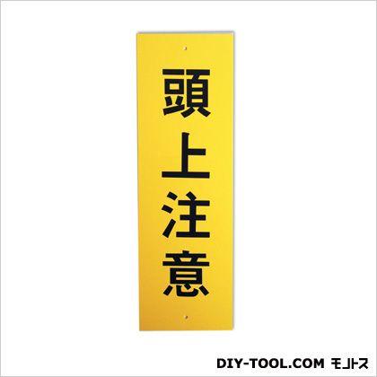 セーフティプレート「頭上注意」 イエロー 0.1×8×25cm A10