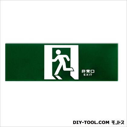 セーフティプレート誘導標識板 グリーン 0.2×12×36cm Y1