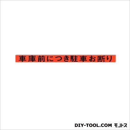 ステッカーシャッタープレート「車庫前につき駐車お断り」 赤 0.02×47×3.4cm KS1-1