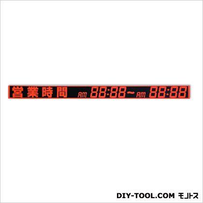 ステッカーシャッタープレート「営業時間AM88:88~AM88:88」 赤 0.02×47×3.4cm KS1-12