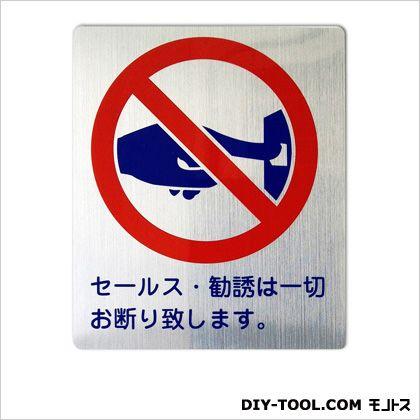 禁止ステッカー「セールス・勧誘は一切お断り致します。」 シルバー 0.03×11×13cm HLA-7
