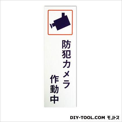 防犯ステッカー「防犯カメラ作動中」 ホワイト 0.02×8×25cm BH1-6