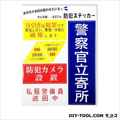 防犯ステッカー「警察官立寄所」 白、青、黄色、赤 0.03×22×30cm BH3-1