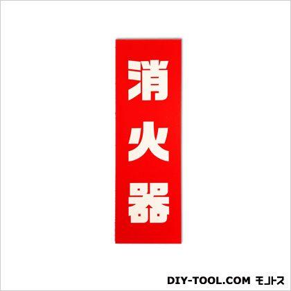 防災シリーズ「消火器」縦書き 赤 0.3×8×25cm TB5-1