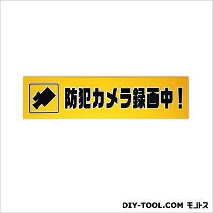 防犯ステッカー「防犯カメラ録画中」横書き イエロー 0.2×10×40cm TB6-2