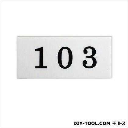ナンバープレート ホワイト 0.2×8×3.5cm 9B-103
