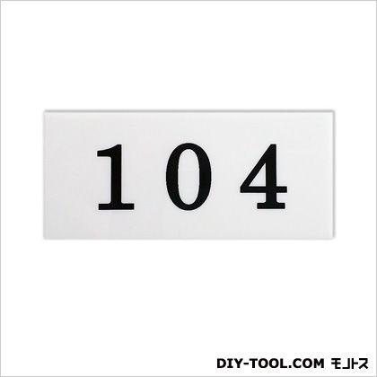 ナンバープレート ホワイト 0.2×8×3.5cm 9B-104