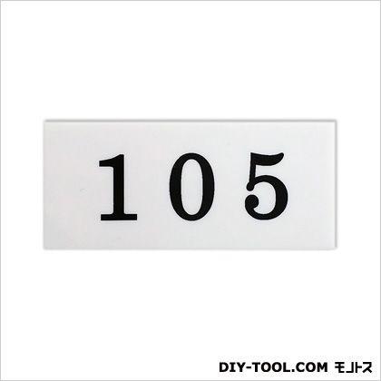 ナンバープレート ホワイト 0.2×8×3.5cm 9B-105