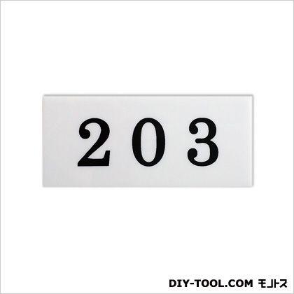 ナンバープレート ホワイト 0.2×8×3.5cm 9B-203
