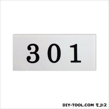 ナンバープレート ホワイト 0.2×8×3.5cm 9B-301