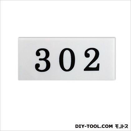 ナンバープレート ホワイト 0.2×8×3.5cm 9B-302