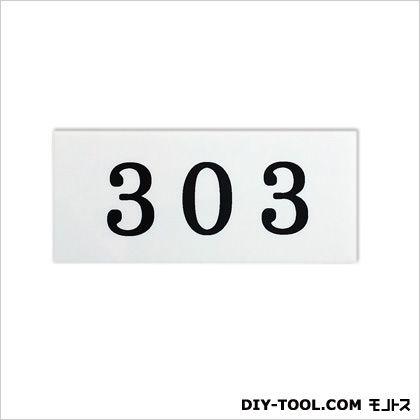 ナンバープレート ホワイト 0.2×8×3.5cm 9B-303