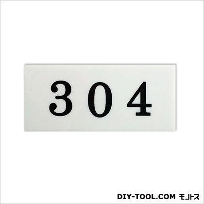 ナンバープレート ホワイト 0.2×8×3.5cm 9B-304