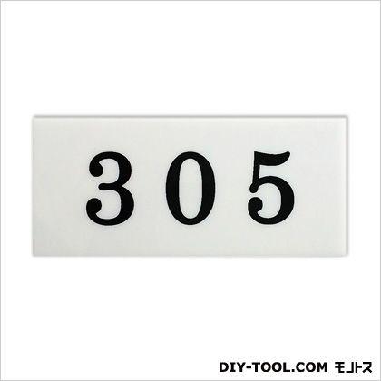 ナンバープレート ホワイト 0.2×8×3.5cm 9B-305