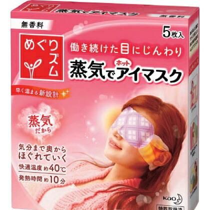 Kao めぐりズム蒸気でホットアイマスク(5枚入) 227850 5枚