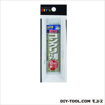 エポパテ(パテ) コンクリート用 W52×L130×H27mm(1セット) EP-02