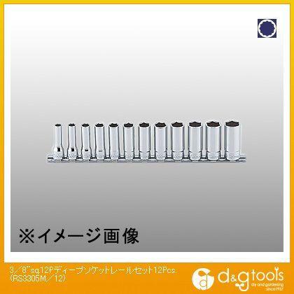 【送料無料】コーケン 12角ディープソケットセット RS3305M/12
