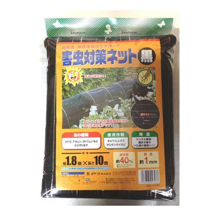 害虫対策ネット 黒 1.8X10m