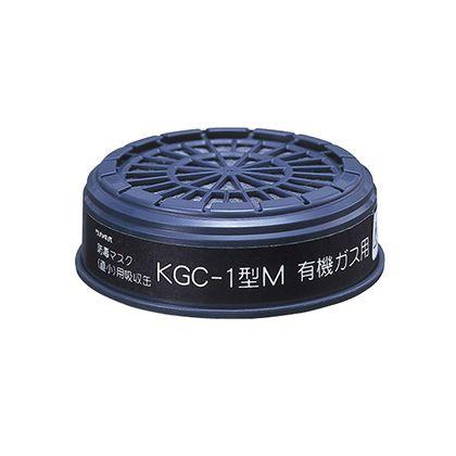 吸収缶   KGC-1ガタM(C)