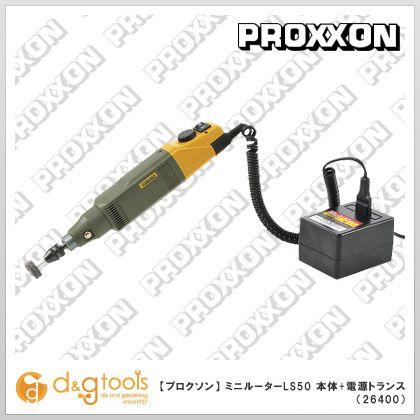 プロクソン/proxxon ミニルーター(ミニリューター)LS50本体+電源トランス 26400